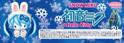 3317187710 Sanrio and Vocaloid Team Up for Hello Kitty Version of Snow Miku